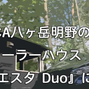 PICA八ヶ岳明野のトレーラーハウス『シエスタ Duo』に一泊・前編