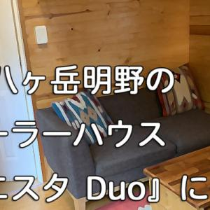 PICA八ヶ岳明野のトレーラーハウス『シエスタ Duo』に一泊・後編