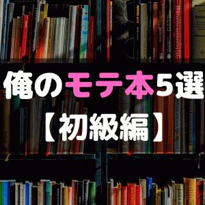 【恋愛初級者向け】非モテだった僕がモテる男になるために読んだモテ本おすすめ5選
