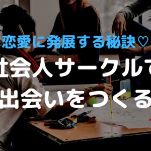 【体験談】社会人サークルは恋愛に発展する出会いの宝庫!一人参加でも大丈夫