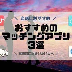 恋活におすすめのマッチングアプリ3選【出会いのプロが厳選】