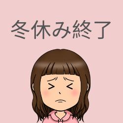 冬休みが終わってしまう。。
