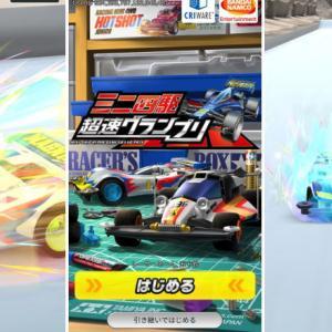 【超速GP】これはすごい!