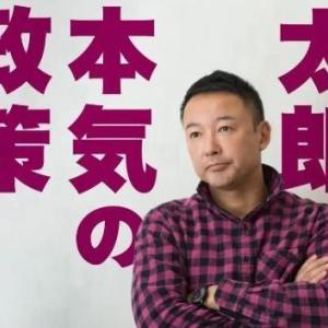 「消費税ゼロ」で日本は甦る! れいわ新選組・山本太郎が考えていること。