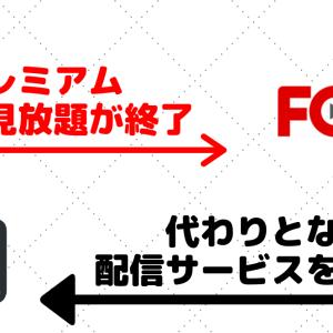 【悲報】FODプレミアム アニメ見放題コース終了!代わりの配信サービスを紹介!