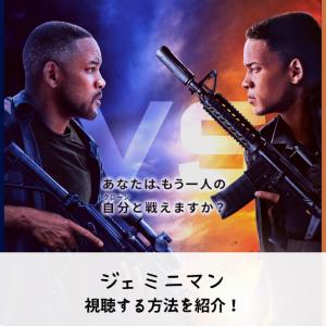 映画『ジェミニマン』をフルで無料視聴する方法!あらすじ/評価