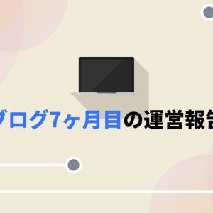 【ブログ7ヶ月目の運営報告】月5桁のブロガーとして昇格!