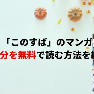 『このすば』の漫画/コミックを1巻だけ無料で読める裏技を紹介!