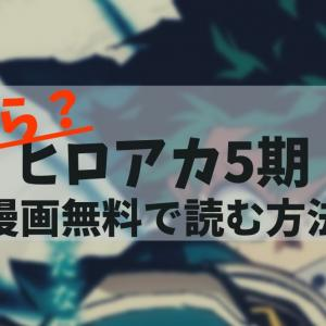 アニメ『ヒロアカ』5期は何巻から?漫画を無料で読めるサイトを紹介!