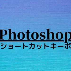 photoshop専用のショートカットキーボードは便利?購入するべき?【評価】