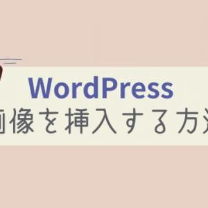 【WordPress】ブログ画像を挿入する手順を解説!【完全保存版】