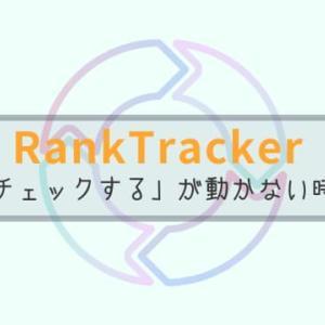 RankTracker|「すべてチェックする」が正常に動作しない時の対処法