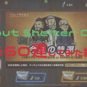 Fallout Shelter Online ガチャを60連してみた結果…
