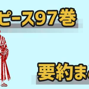ワンピース97巻の要約まとめ!ついに鬼ヶ島に潜入!【ネタバレ解説】