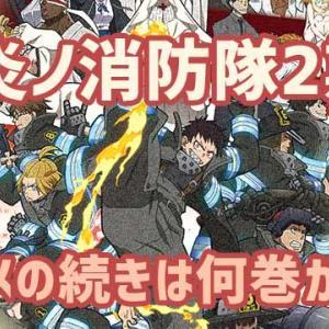 『炎炎ノ消防隊(2期)』アニメの続きは何巻から?【毎週更新】