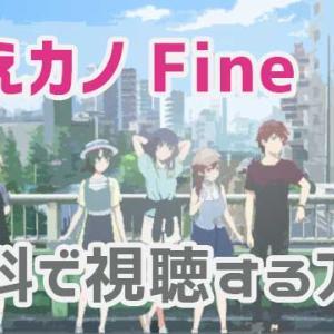 映画『冴えカノ Fine』の動画をフルで無料視聴する方法を解説!