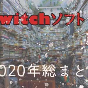 【2020年最新】Switchの新作ソフトの全60タイトルを一挙紹介!