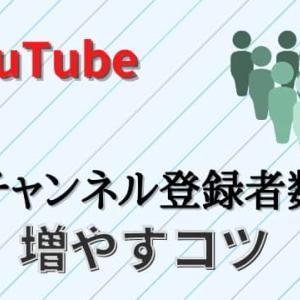 【YouTube登録者数を増やすコツ】やるべき5つのポイントを解説!