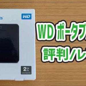 『WD ポータブルHDD』実際に使ってみた評判,レビューを紹介!!