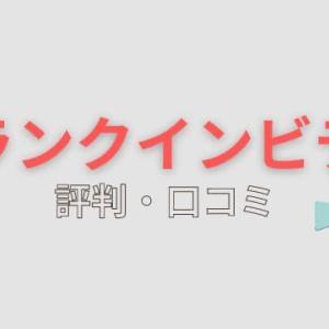 クランクインビデオの評判、口コミを紹介!【初回14日間無料】