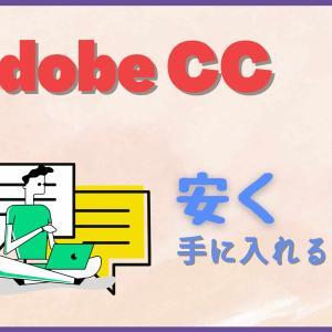 【最新版】Adobe CCを安く買う方法を解説!【学生は必見】