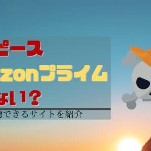 Amazonプライムでワンピースが見れない..視聴できるサイトは?