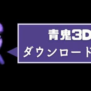 青鬼3Dをダウンロードして遊ぶには?その手順を解説します!
