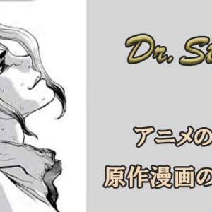 『ドクターストーン2期』アニメの続きは原作の何巻から?漫画が安いサイトも紹介!