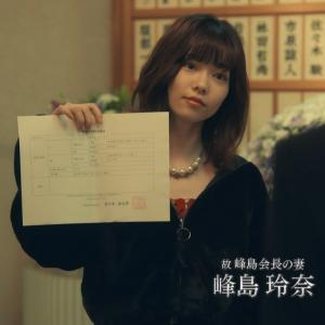 「リーガルV~元弁護士小鳥遊翔子~」第4話レビュー