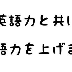 英語力と共に国語力を上げます