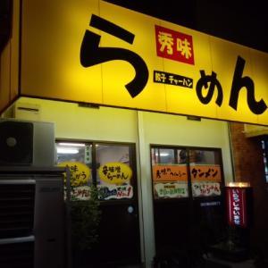 秀味 海岸店 -東京 芝浦ふ頭-