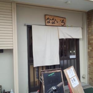 麺や なないち -大阪 茨木-