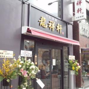 中国菜館 龍祥軒 三田店 -東京 田町-