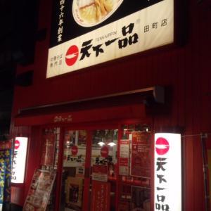 天下一品 田町店 -東京 田町-