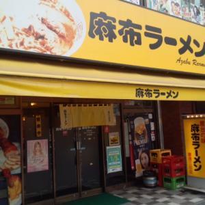 麻布ラーメン 慶應三田店 -東京 田町-