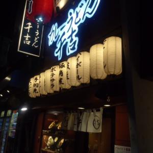 カレーうどん 千吉 田町店 -東京 田町-