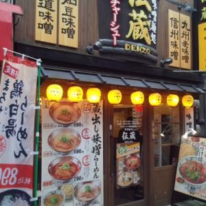 伝蔵 三田店 -東京 田町-