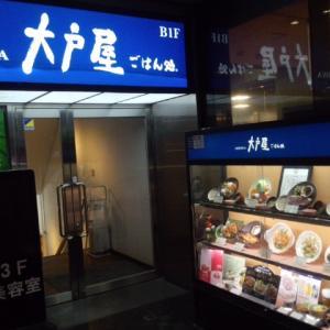 大戸屋 田町店 -東京 田町-