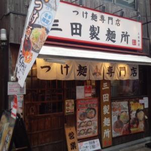 三田製麺所 三田本店 -東京 田町-