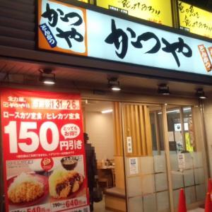 かつや 田町店 -東京 田町-