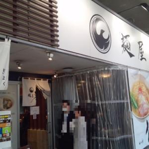 麺屋 翔 品川店 -東京 品川-