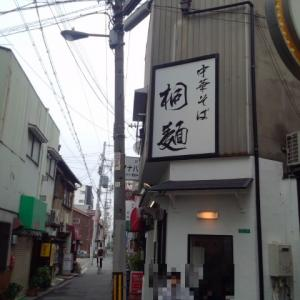 中華そば桐麺 -大阪 十三-
