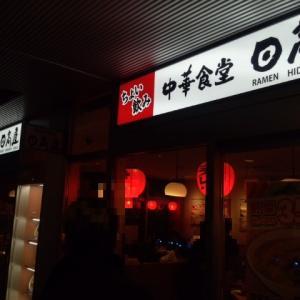 日高屋 田町東口店 -東京 田町-