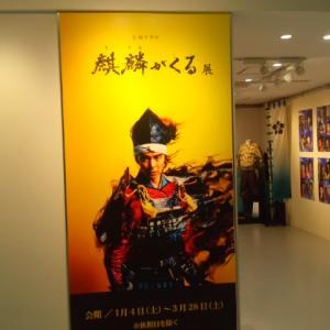 NHKスタジオパーク 大河ドラマ「麒麟が来る」展