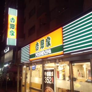 吉野家 芝浦店 -東京 田町-