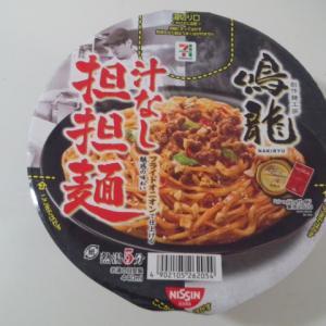 『セブンプレミアム 鳴龍 汁なし担担麺』を食べてみた!