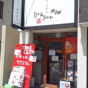 らーめん専門店 ドラゴンマン 吹田店 -大阪 吹田-