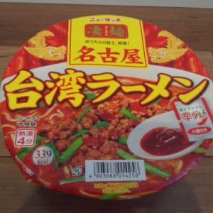 ニュータッチ『凄麺 名古屋台湾ラーメン』を食べてみた!