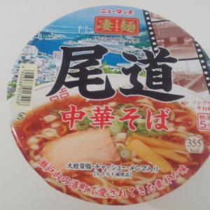 ニュータッチ『凄麺 尾道中華そば 』を食べてみた!