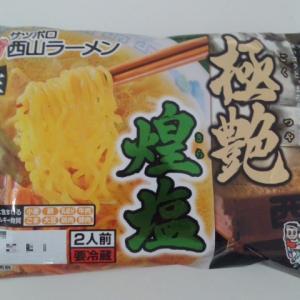 『西山製麺 極艶 煌塩ラーメン』を食べてみた!